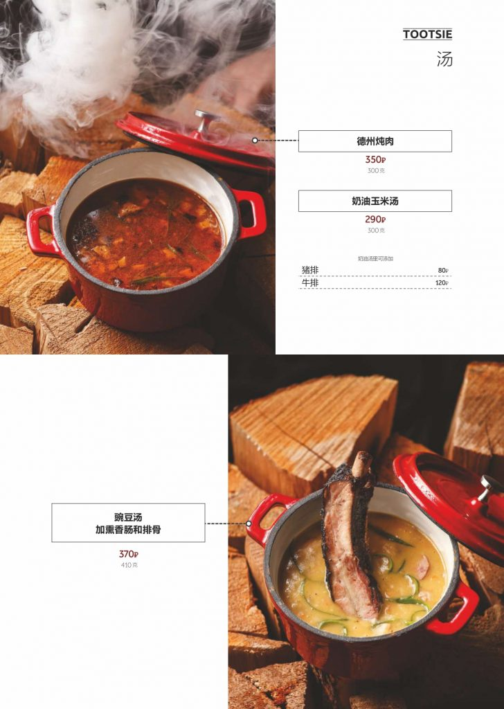 меню А4 китай_compressed_page-0008