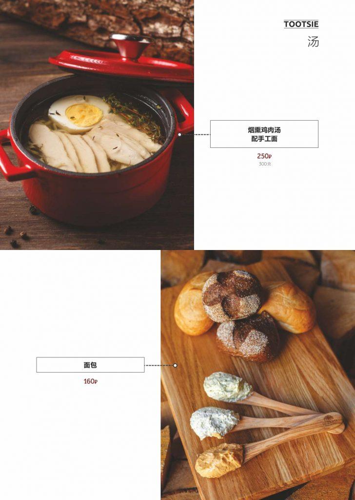 меню А4 китай_compressed_page-0009