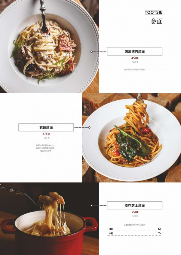 меню А4 китай_compressed_page-0016