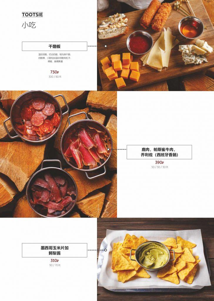 меню А4 китай_compressed_page-0023