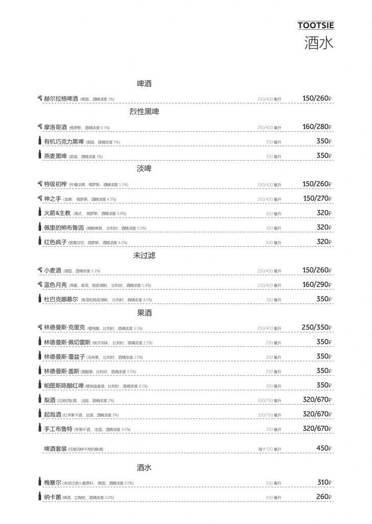 меню А4 китай_compressed_page-0026