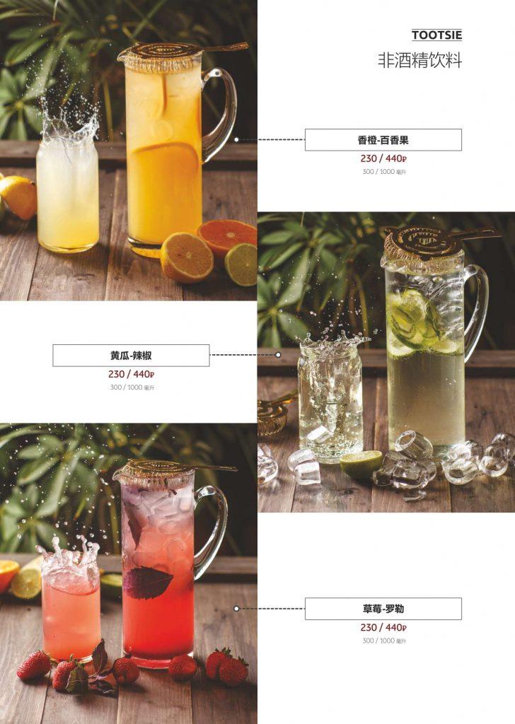 меню А4 китай_compressed_page-0028