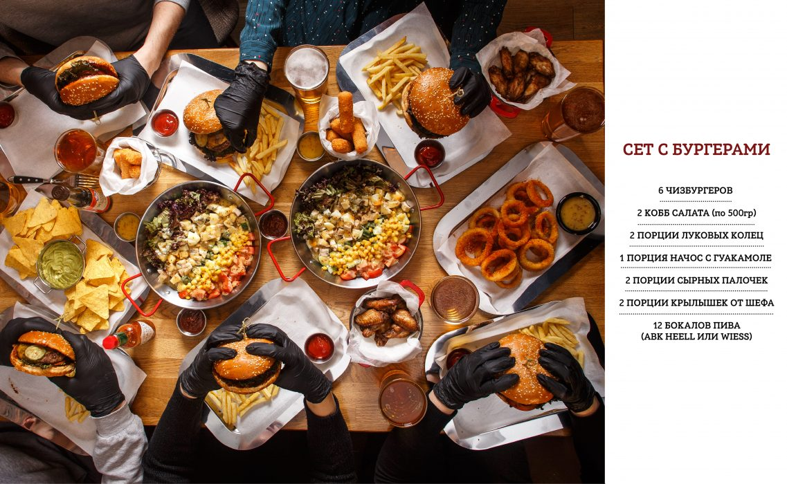 set_burger